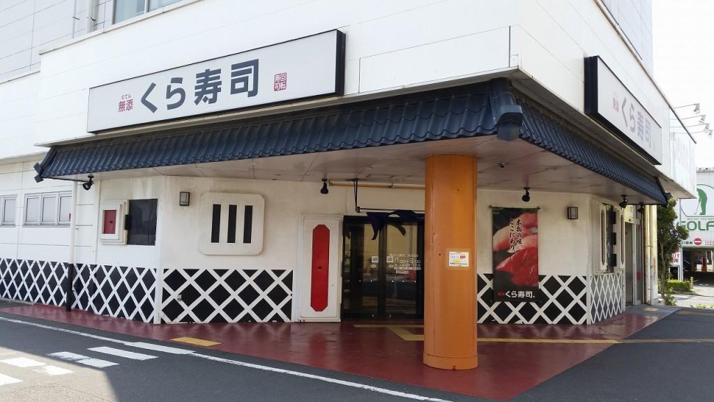海辺公園近くのスシロー横須賀店