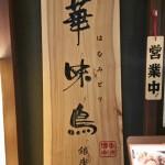 福岡や東京の水炊き「華味鳥」で得するクーポンと3つの裏技