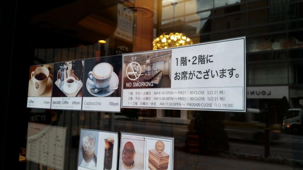 カフェパウリスタの1階2階営業時間