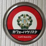 銀座モーニングを120%楽しめるカフェパウリスタ