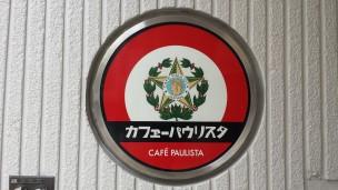 カフェパウリスタの看板