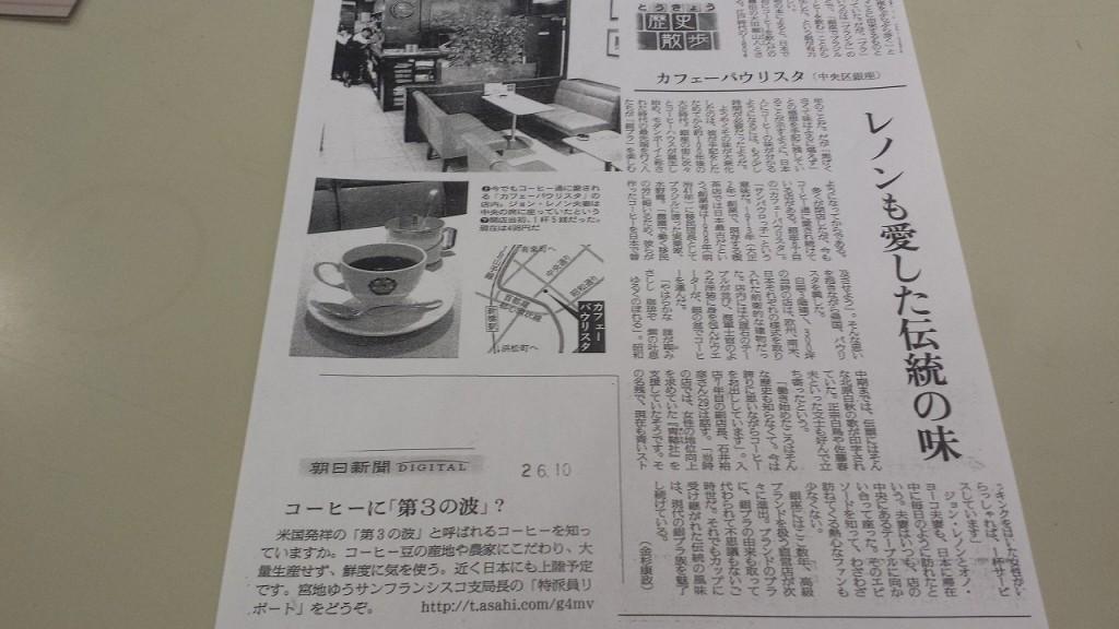 ジョンレノンが好きな喫茶店