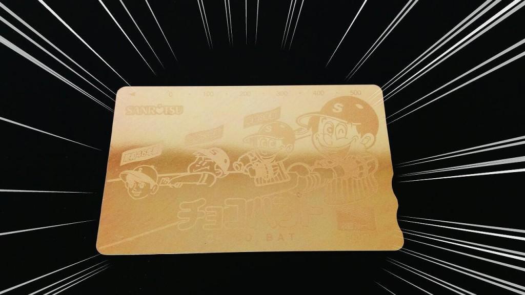 チョコバットミニに入っていた図書カード