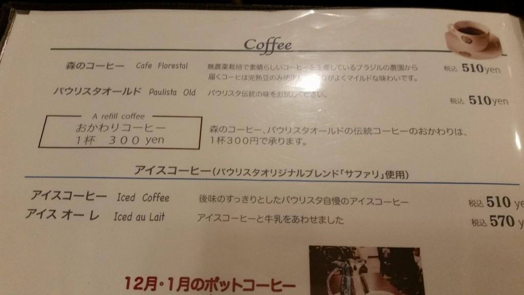銀座パウリスタのコーヒーお替り