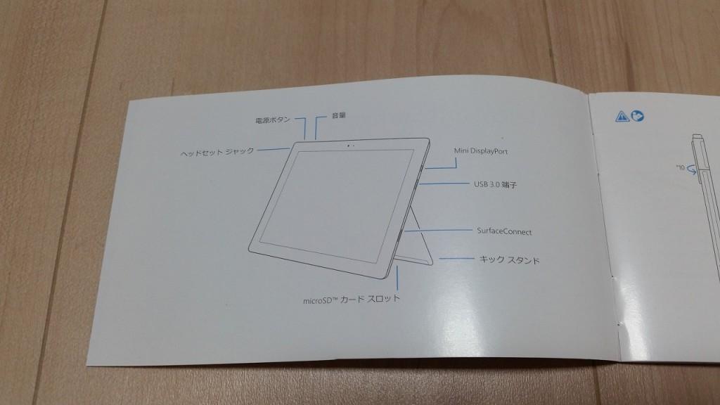 Surface Pro4説明書