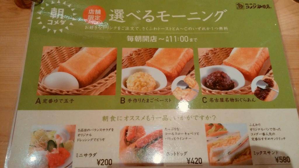 コメダ珈琲の朝食メニュー