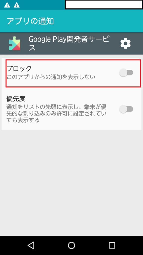 グーグルピクサのログインリクエスト消し方2