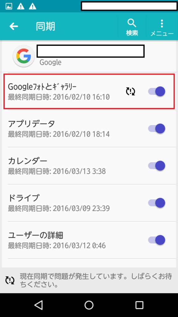 グーグルピクサのログインリクエスト消し方7