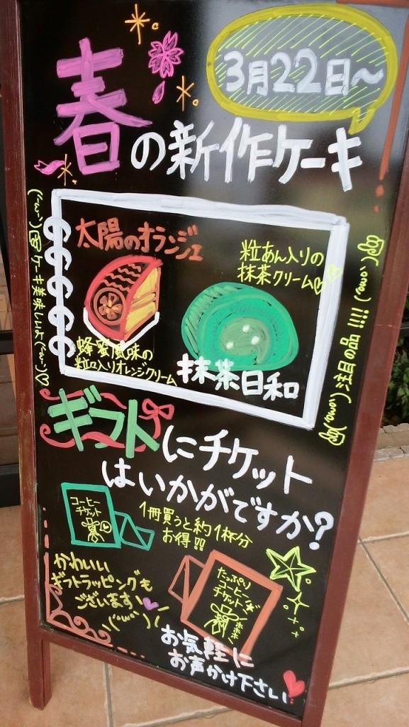 コメダ珈琲の手書き絵