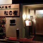 川崎駅周辺の中華料理は「松の樹」がおすすめ!