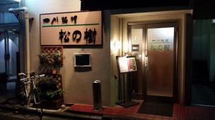 川崎のおすすめ中華は松の樹