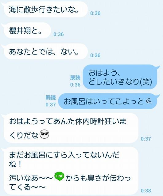 櫻井翔との妄想を始める妻2