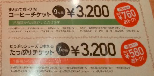 コメダ珈琲のチケットクーポン