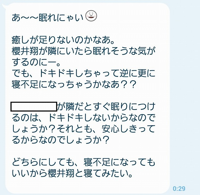 櫻井翔との妄想を始める妻