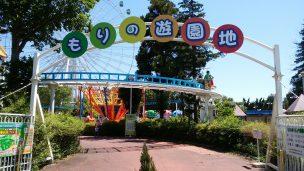 千葉県野田市もりの遊園地