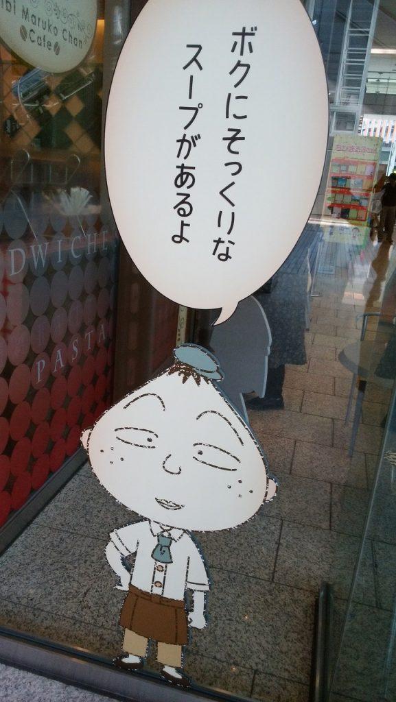 永沢くんがまるちゃんカフェを案内