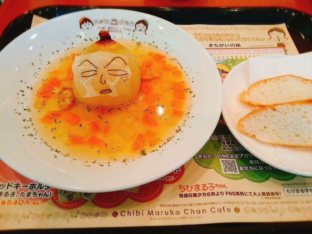 おすすめの永沢くんオニオンスープ