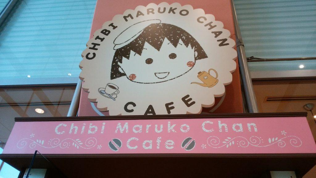 ちびまるこちゃんカフェの看板