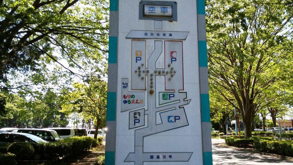 もりの遊園地駐車場の場所と料金