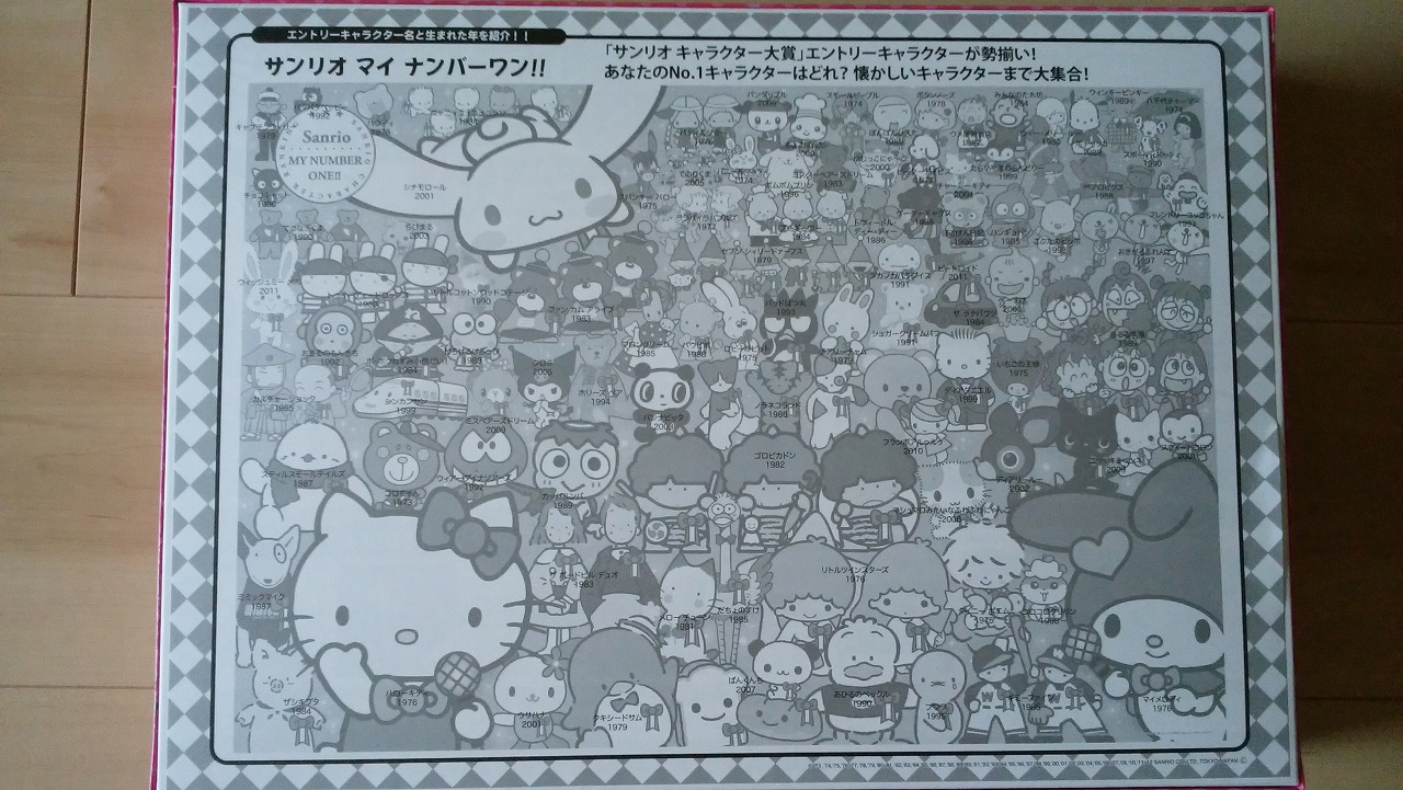 サンリオパズル箱の裏面にはキャラクター名が全部書かれてます