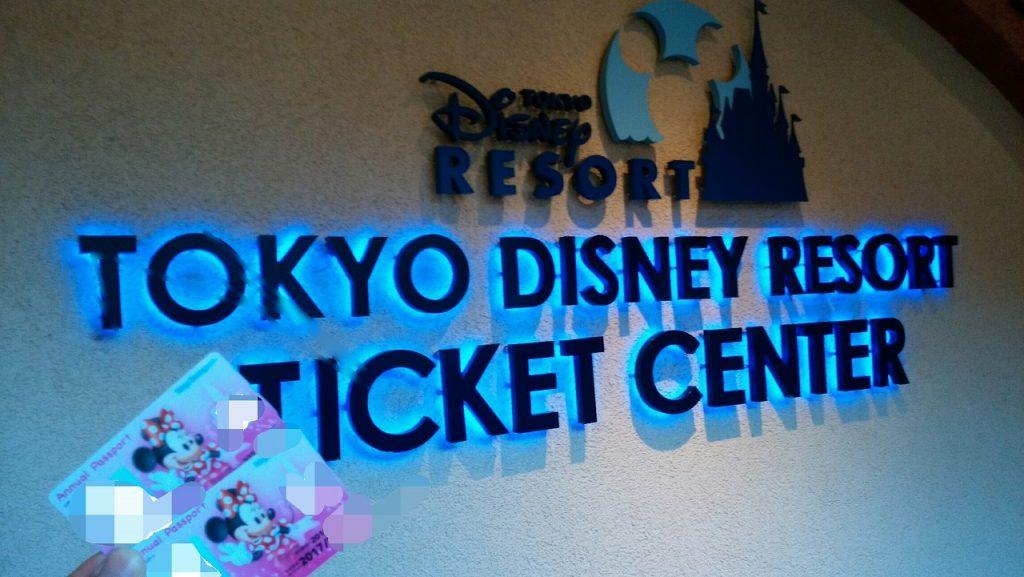 ディズニーリゾートの年間パスポートはチケットセンターで作れる
