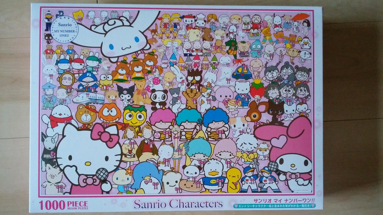 ビバリーのサンリオキャラクターパズル1000ピース