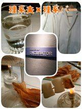 理系夫が東京の理系バーに行ってきました
