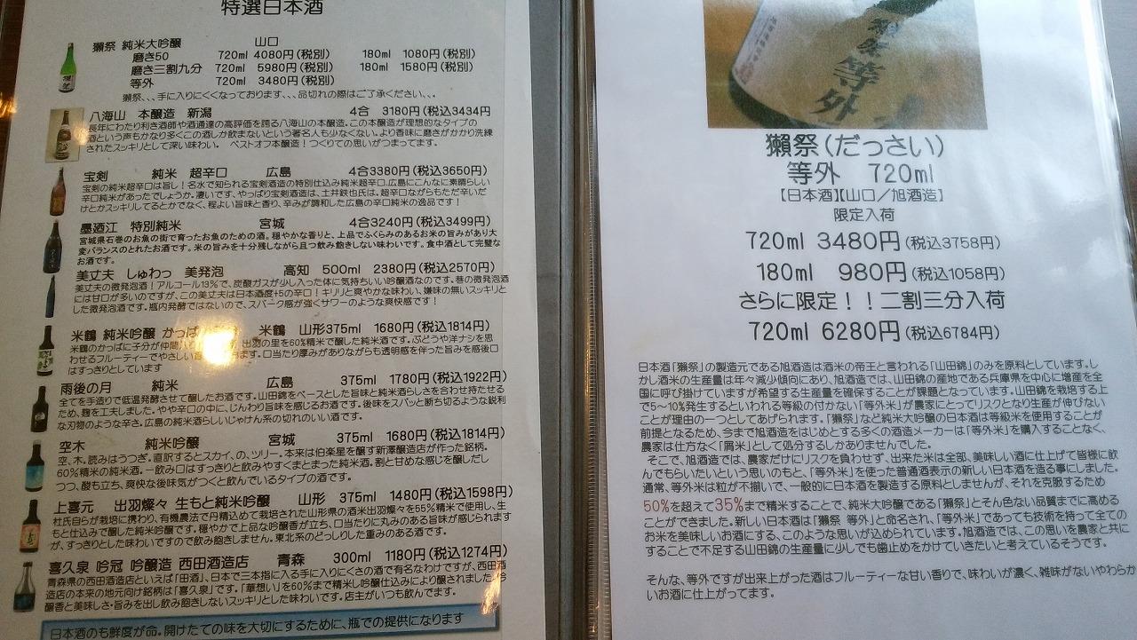 麻布十番「魚可津」夜のメニュー1