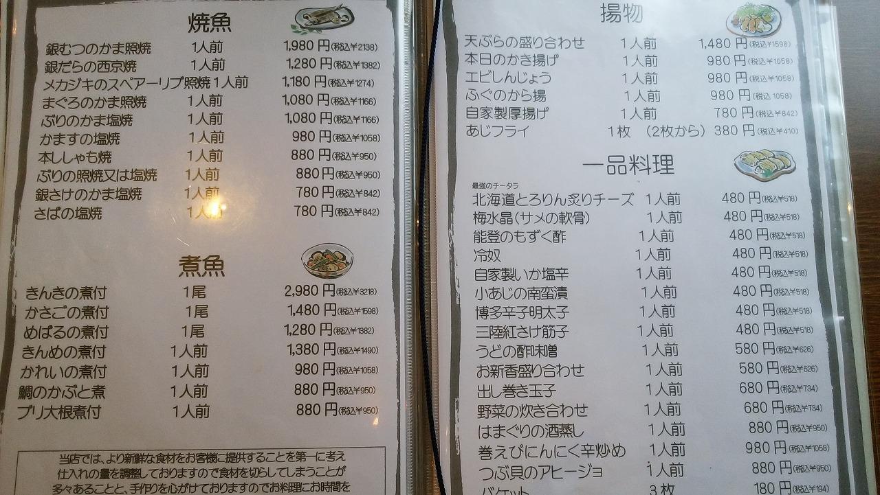 麻布十番「魚可津」夜のメニュー3