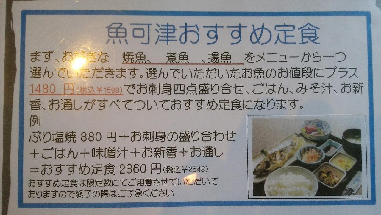 麻布十番「魚可津」夜のメニュー5