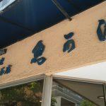 麻布十番の魚可津(うおかつ)で美味しい魚ランチが食べれる