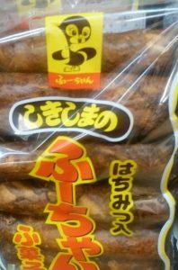 麩菓子のふーちゃん