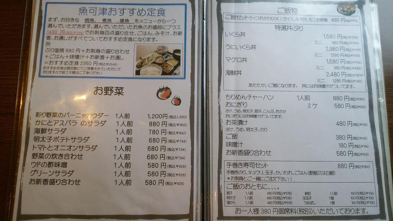 麻布十番「魚可津」夜のメニュー4