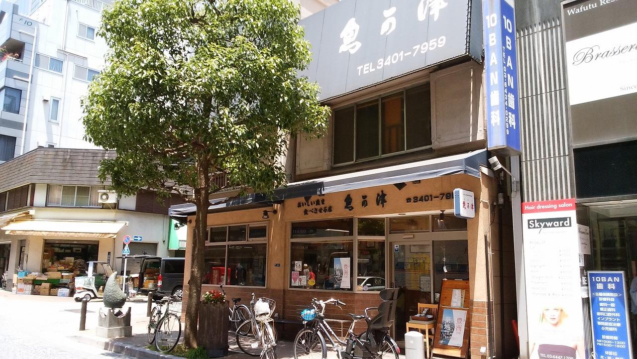 麻布十番商店街「魚可津」