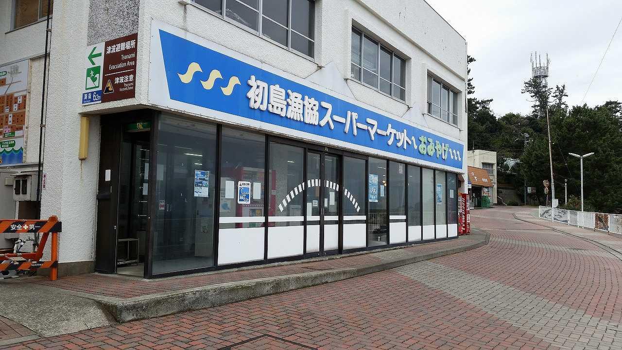 初島のスーパー