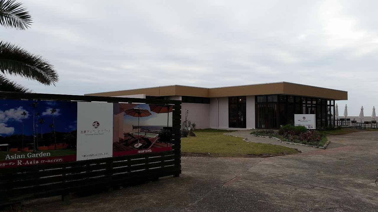 初島アイランドリゾートの受付施設