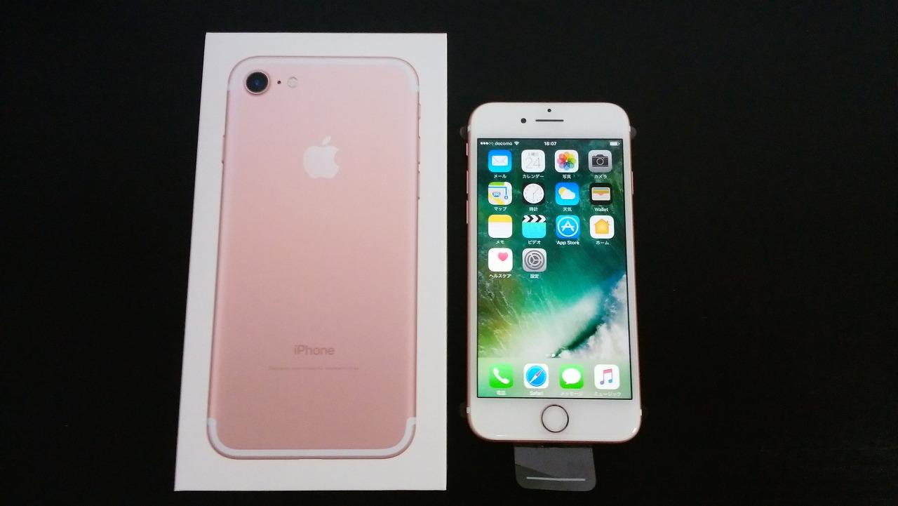 iPhone7SIMフリーローズゴールド購入