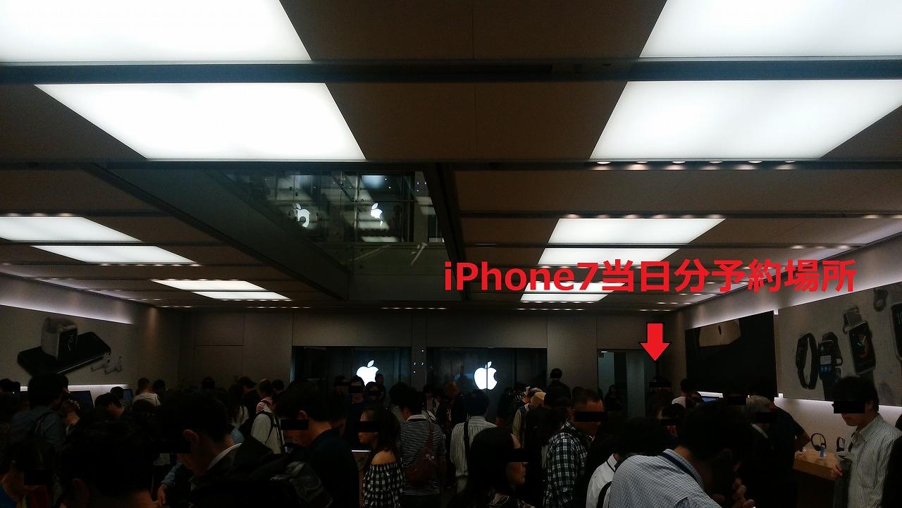 アップルストア銀座店のiPhone7当日予約場所