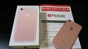 楽天モバイルをiPhone7SIMフリーで設定