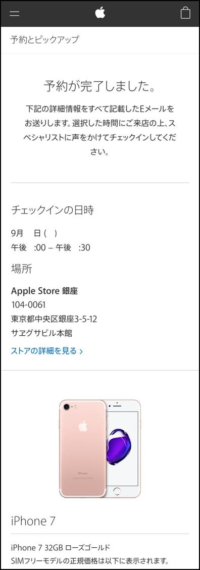 iphone7予約確認メール