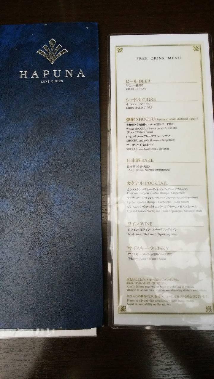 品川プリンスホテルランチバイキングハプナのアルコールメニュー