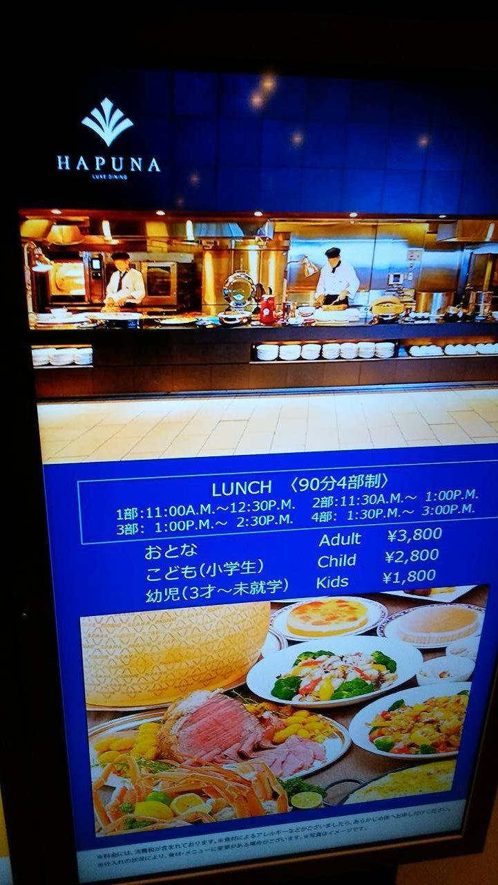 品川プリンスホテル大人気ランチビュッフェ「ハプナ」の料金