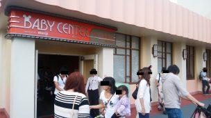 ワールドバザールのベビーセンター