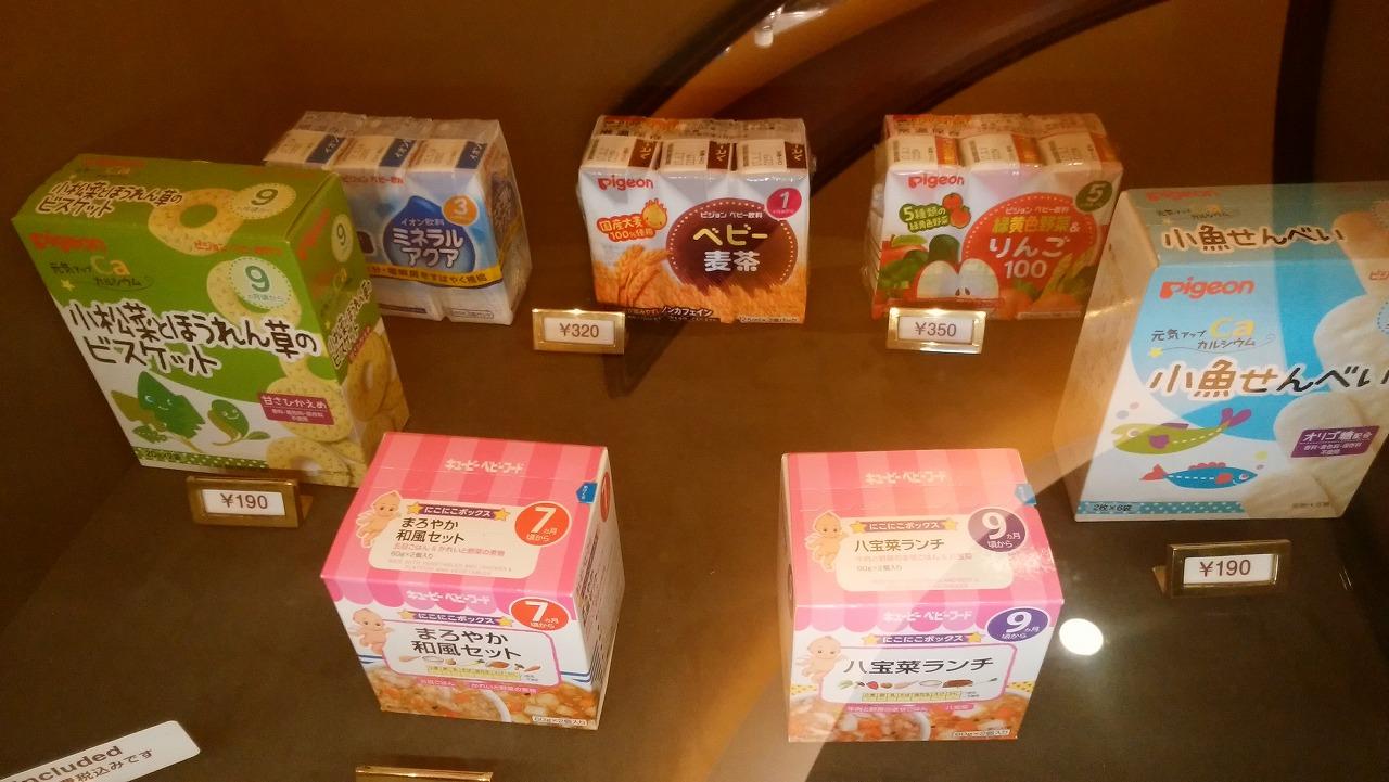 ベビーセンターで買える離乳食