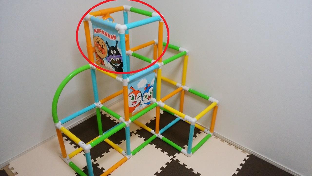 アンパンマン うちの子天才 カンタン折りたたみブランコパークDXの作り方17
