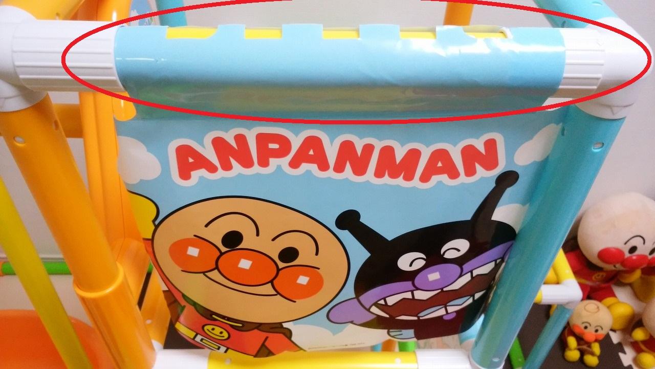 アンパンマンジャングルジムの危険な場所