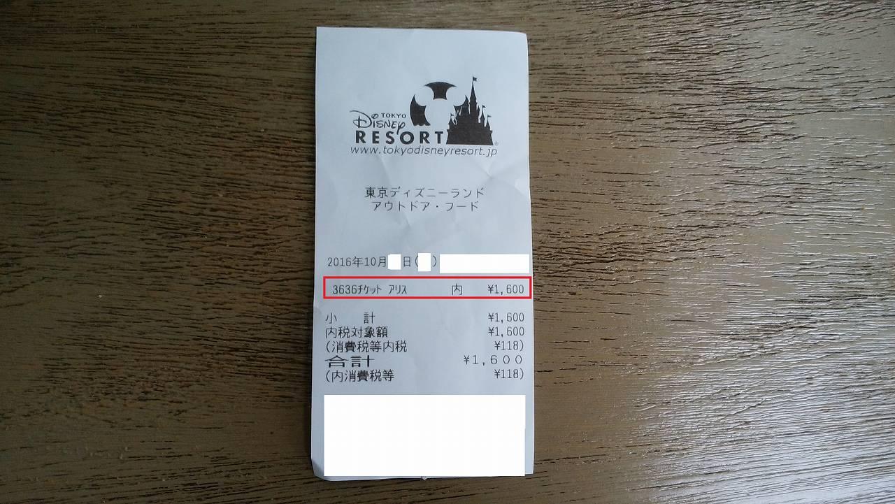 ディズニーランドのポップコーンケースと引換券の値段
