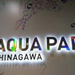品川プリンスホテルの水族館「アクアパーク品川」に割引クーポンでお得に入った方法