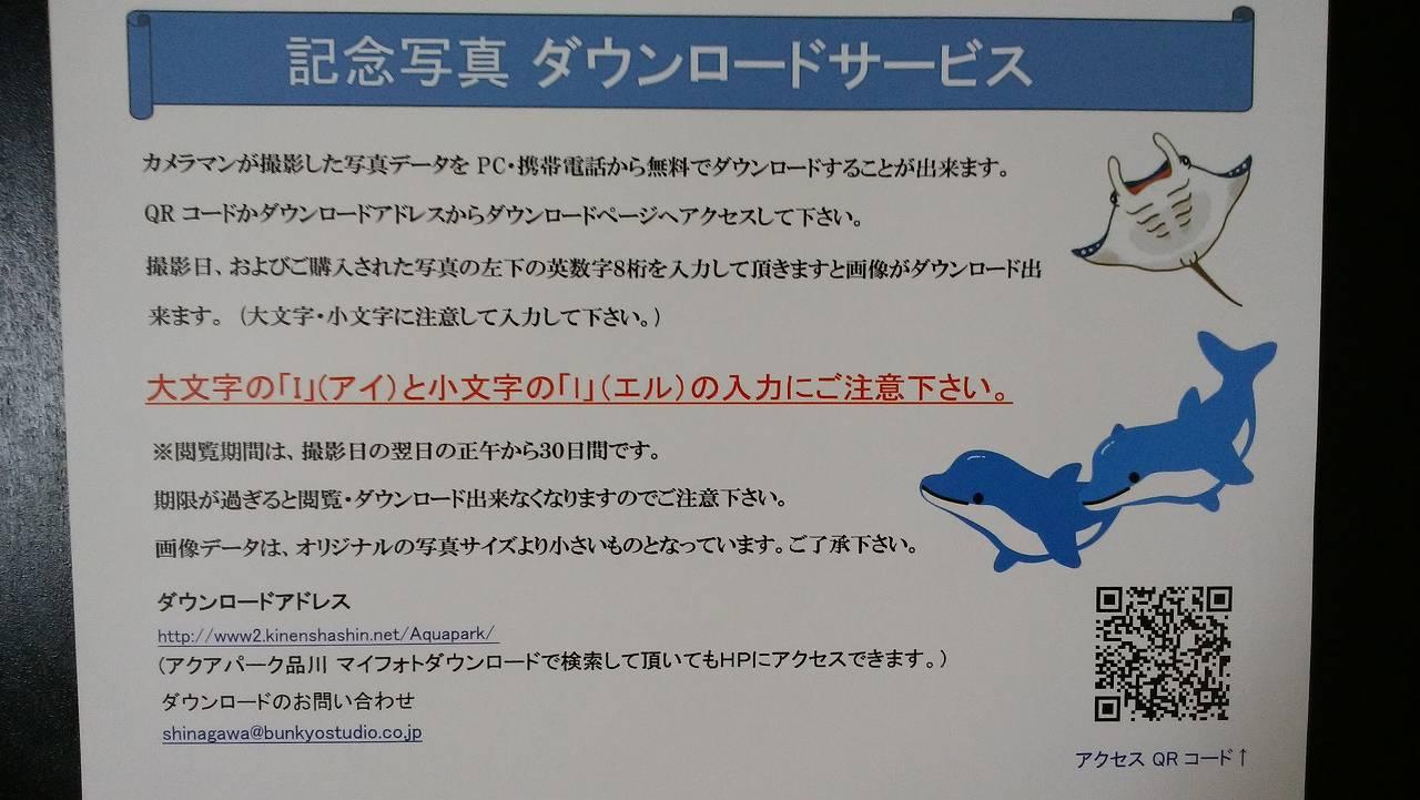 品川プリンスホテル水族館の記念写真ダウンロード