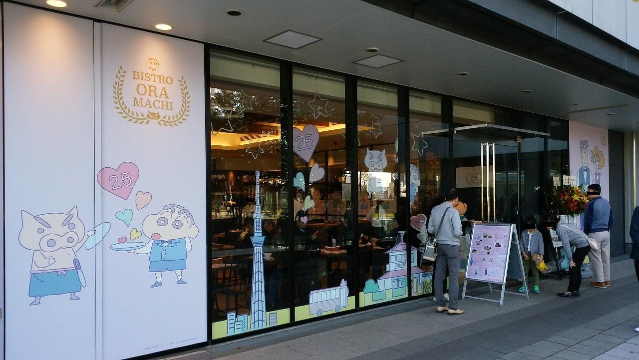 クレヨンしんちゃんレストラン